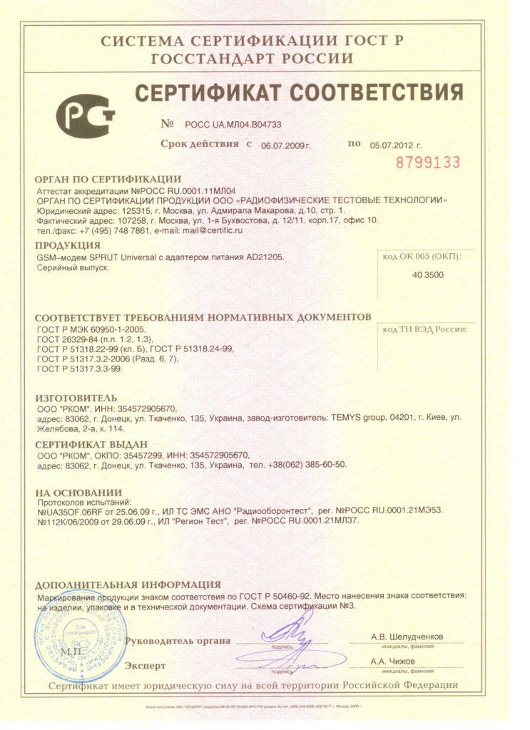 Сертификат соответствия SPRUT UNIVERSAL госстандарт