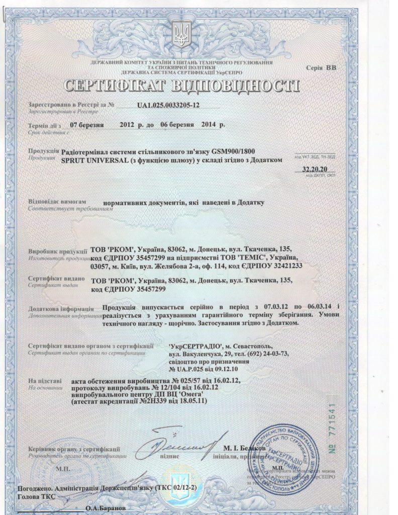 Сертификат SPRUT UNIVERSAL фирма РКОМ УКРСЕПРО